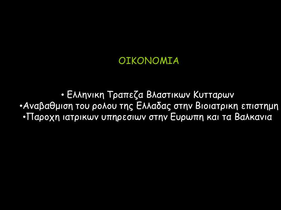 ΟΙΚΟΝΟΜΙΑ Ελληνικη Τραπεζα Βλαστικων Κυτταρων Αναβαθμιση του ρολου της Ελλαδας στην Βιοιατρικη επιστημη Παροχη ιατρικων υπηρεσιων στην Ευρωπη και τα Βαλκανια