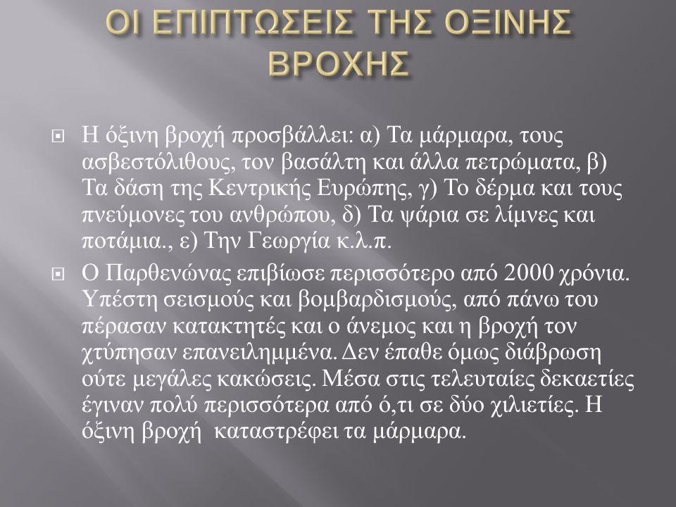  Η όξινη βροχή προσβάλλει : α ) Τα μάρμαρα, τους ασβεστόλιθους, τον βασάλτη και άλλα πετρώματα, β ) Τα δάση της Κεντρικής Ευρώπης, γ ) Το δέρμα και τ