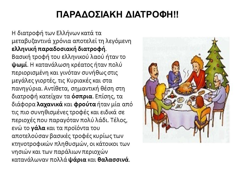 ΠΑΡΑΔΟΣΙΑΚΗ ΔΙΑΤΡΟΦΗ!! Η διατροφή των Ελλήνων κατά τα μεταβυζαντινά χρόνια αποτελεί τη λεγόμενη ελληνική παραδοσιακή διατροφή. Βασική τροφή του ελληνι
