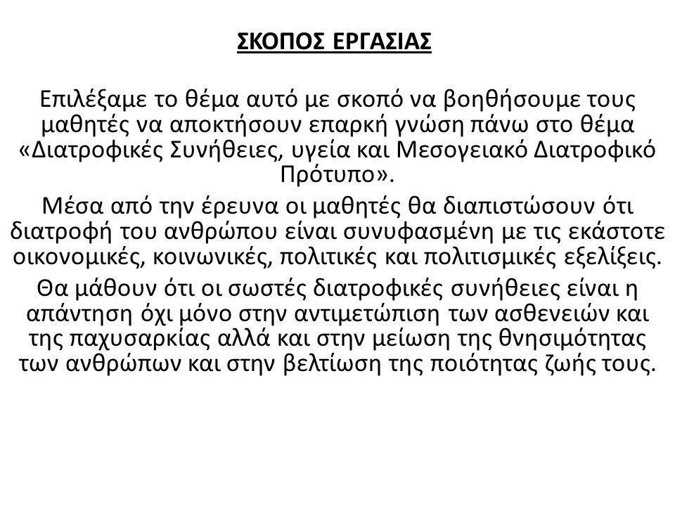 2.6 ΤΟ ΕΛΑΙΟΛΑΔΟ Το ελαιόλαδο, ως γνωστό, αποτελεί προϊόν της ελιάς.