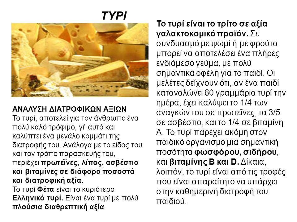 ΤΥΡΙ Το τυρί είναι το τρίτο σε αξία γαλακτοκομικό προϊόν. Σε συνδυασμό με ψωμί ή με φρούτα μπορεί να αποτελέσει ένα πλήρες ενδιάμεσο γεύμα, με πολύ ση