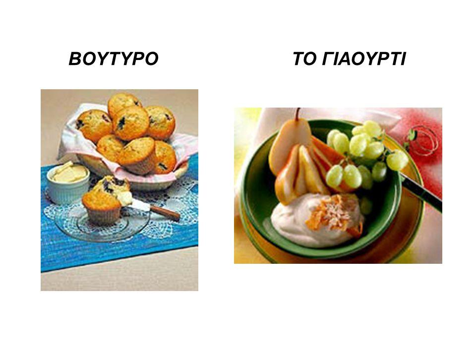ΒΟΥΤΥΡΟΤΟ ΓΙΑΟΥΡΤΙ