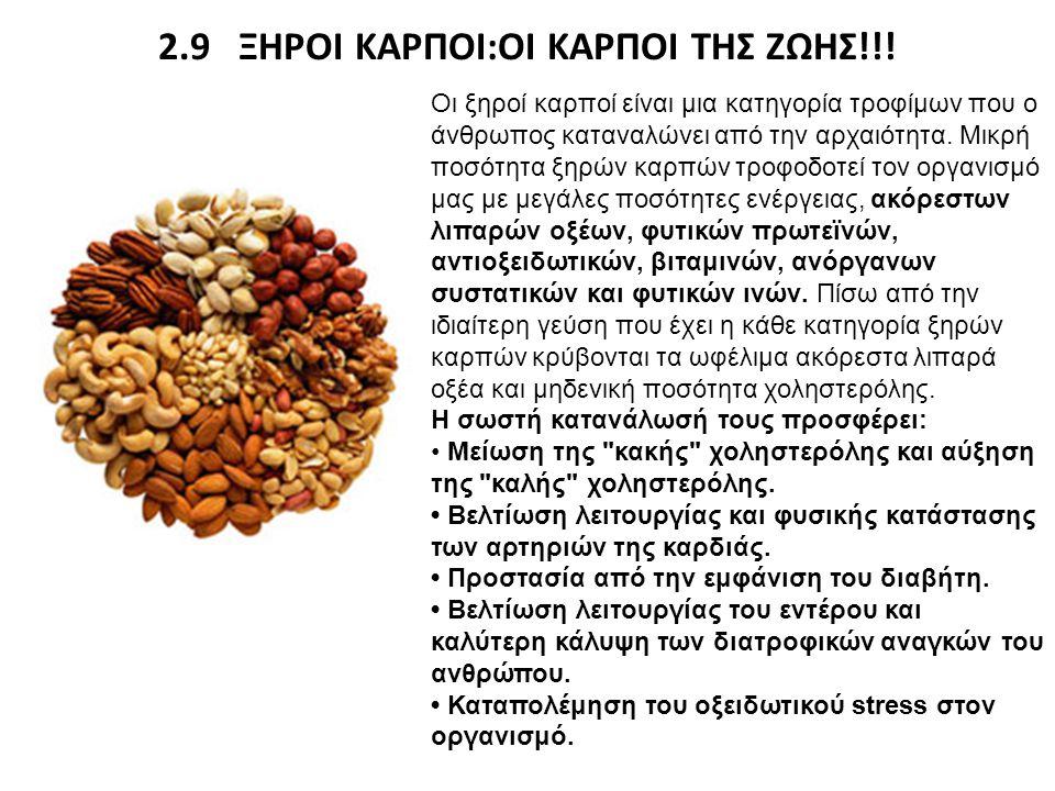Οι ξηροί καρποί είναι μια κατηγορία τροφίμων που ο άνθρωπος καταναλώνει από την αρχαιότητα. Μικρή ποσότητα ξηρών καρπών τροφοδοτεί τον οργανισμό μας μ