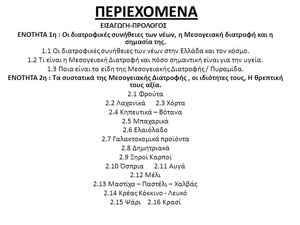 ΟΜΑΔΑ Δ΄ ΟΝΟΜΑΤΕΠΩΝΥΜΑ ΜΕΛΩΝ: Αγγελετοπούλου Αθανασία, Βερροπούλου Δήμητρα, Κατούφα Μαρία, Νάτσης Χρήστος.