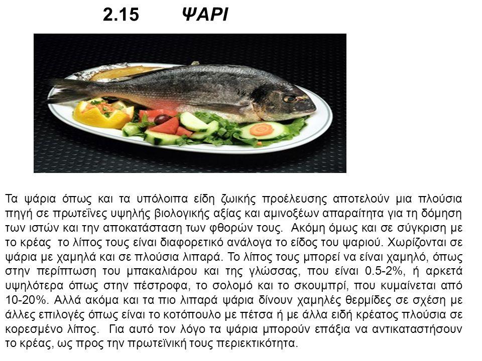 2.15 ΨΑΡΙ Τα ψάρια όπως και τα υπόλοιπα είδη ζωικής προέλευσης αποτελούν μια πλούσια πηγή σε πρωτεΐνες υψηλής βιολογικής αξίας και αμινοξέων απαραίτητ