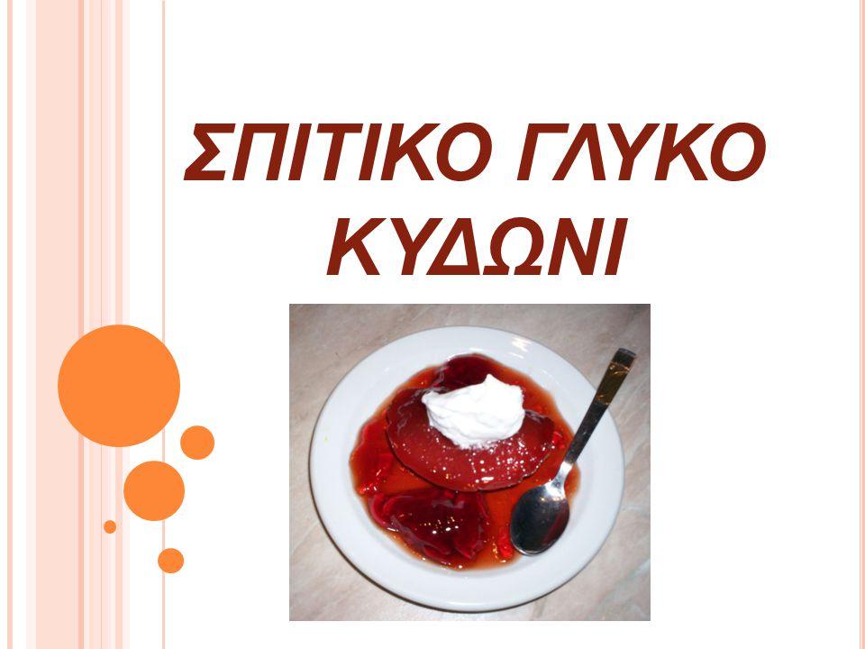 ΣΠΙΤΙΚΟ ΓΛΥΚΟ ΚΥΔΩΝΙ