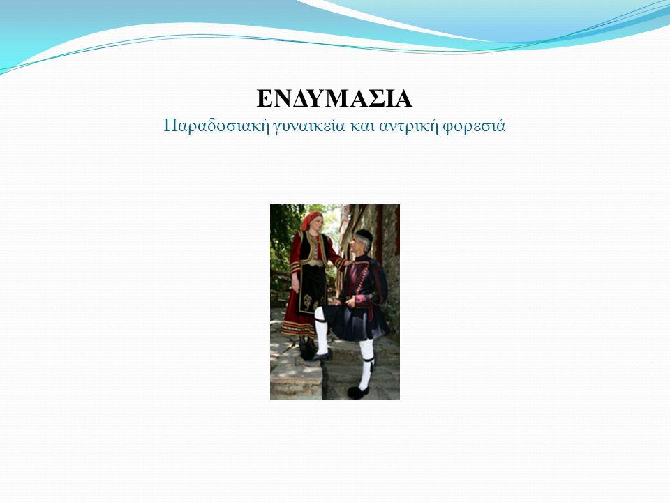 ΕΝΔΥΜΑΣΙΑ Παραδοσιακή γυναικεία και αντρική φορεσιά