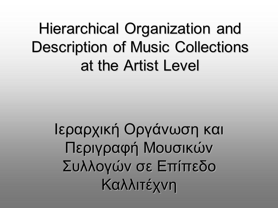 Hierarchical Organization and Description of Music Collections at the Artist Level Ιεραρχική Οργάνωση και Περιγραφή Μουσικών Συλλογών σε Επίπεδο Καλλιτέχνη