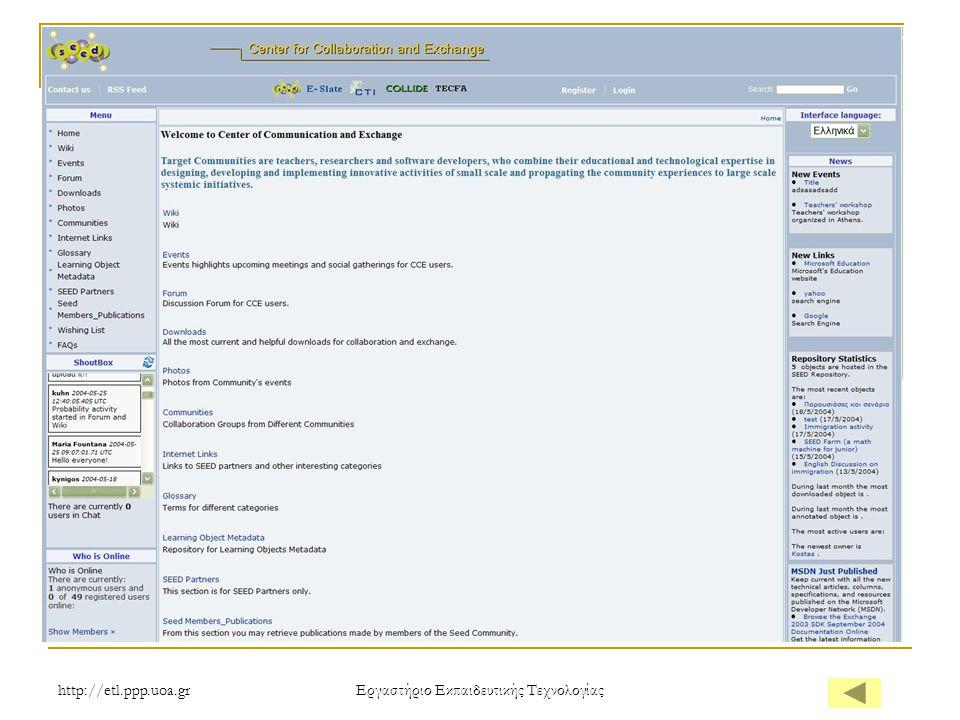 http://etl.ppp.uoa.gr Eργαστήριο Εκπαιδευτικής Τεχνολογίας