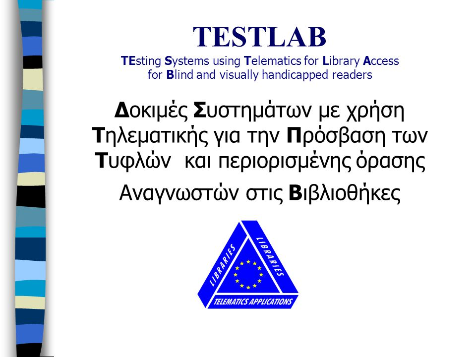 TESTLAB TEsting Systems using Telematics for Library Access for Blind and visually handicapped readers Δοκιμές Συστημάτων με χρήση Τηλεματικής για την