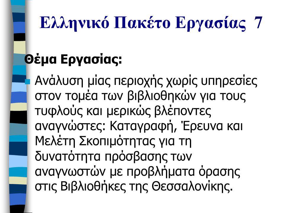 Ελληνικό Πακέτο Εργασίας 7 Θέμα Εργασίας: Ανάλυση μίας περιοχής χωρίς υπηρεσίες στον τομέα των βιβλιοθηκών για τους τυφλούς και μερικώς βλέποντες αναγνώστες: Καταγραφή, Έρευνα και Μελέτη Σκοπιμότητας για τη δυνατότητα πρόσβασης των αναγνωστών με προβλήματα όρασης στις Βιβλιοθήκες της Θεσσαλονίκης.