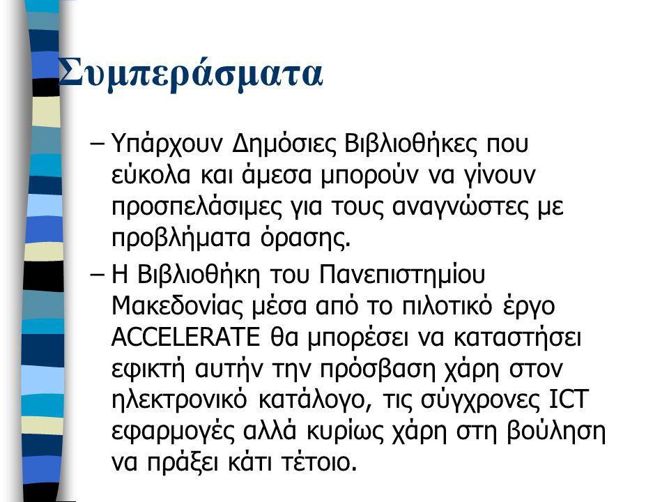 Διάρκεια υλοποίησης: Αύγουστος 1996-Αύγουστος 1998 Φορέας Υλοποίησης : Polyplano Euroconsultants Δέσποινα Καραχλάνη & Πόπη Σουρμαϊδου n Ιδιωτική, ερευνητική και αναπτυξιακή εταιρία n Επεξεργασία και υλοποίηση τοπικών, εθνικών και ευρωπαϊκών προγραμμάτων στον κοινωνικό κυρίως τομέα καθώς και τις μειονεκτούντες ομάδες πληθυσμού