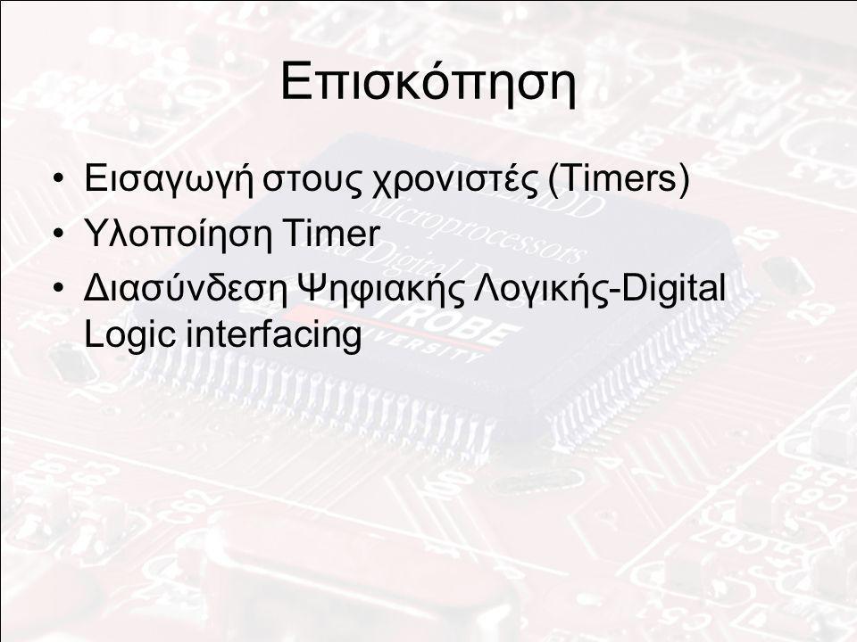 Timer – Servo Example SetupP1 BIS.B #0x0f,&P1DIR ; Set P1.0-P1.7 as outputs BIS.B #00010100b,&P1SEL ; P1.2 and P1.4 TA/SMCLK options SetupP2 BIS.B #11000000b,&P2DIR ; Set P2.6 and P2.7 as outputs Set_clock ; Set to calibrated 1MHz Clock MOV.B &CALBC1_1MHZ,&BCSCTL1 ; Set range; DCO = 1 MHz MOV.B &CALDCO_1MHZ,&DCOCTL ; Set DCO step + modulation setup_timer MOV.W #02710h,&TACCR0 ; CCR0 = PWM Period/2, Period = 20ms MOV.W #023A5h,&TACCR1 ; CCR1 = PWM_OFF_Time/2 = 1.5ms ; Range:18.25ms -> 18.75ms (off) = ; 23A5h -> 249Fh MOV.W #00C0h,&TACCTL1 ; Output=Toggle/Set MOV.W #0230h, &TACTL ; CLK = SMCLK(1MHz), MODE = ; UP/DOWN