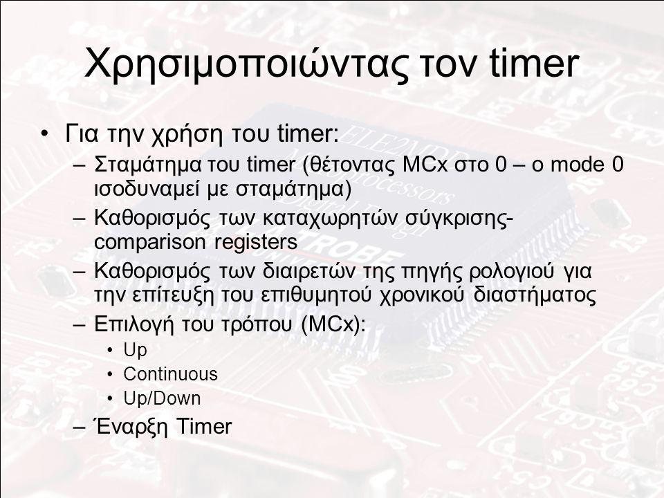 Χρησιμοποιώντας τον timer Για την χρήση του timer: –Σταμάτημα του timer (θέτοντας MCx στο 0 – ο mode 0 ισοδυναμεί με σταμάτημα) –Καθορισμός των καταχω