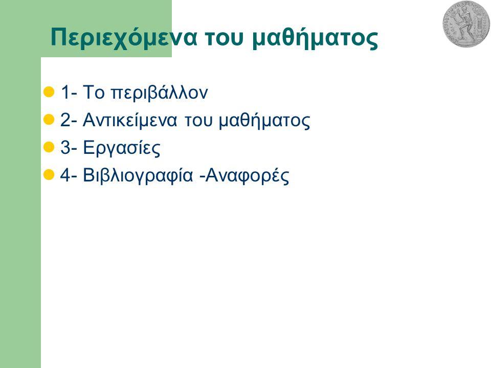 Περιεχόμενα του μαθήματος 1- Το περιβάλλον 2- Αντικείμενα του μαθήματος 3- Εργασίες 4- Βιβλιογραφία -Αναφορές