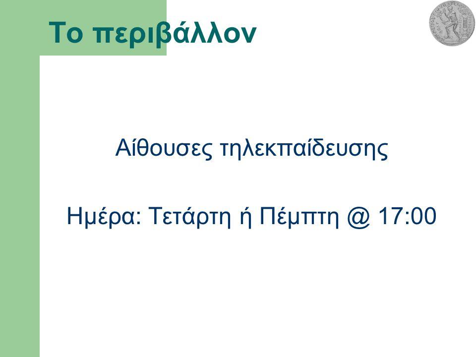 Το περιβάλλον Αίθουσες τηλεκπαίδευσης Ημέρα: Τετάρτη ή Πέμπτη @ 17:00