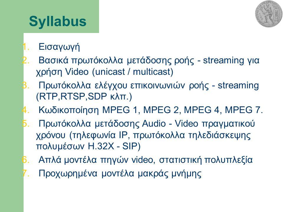 Syllabus 1. Εισαγωγή 2.