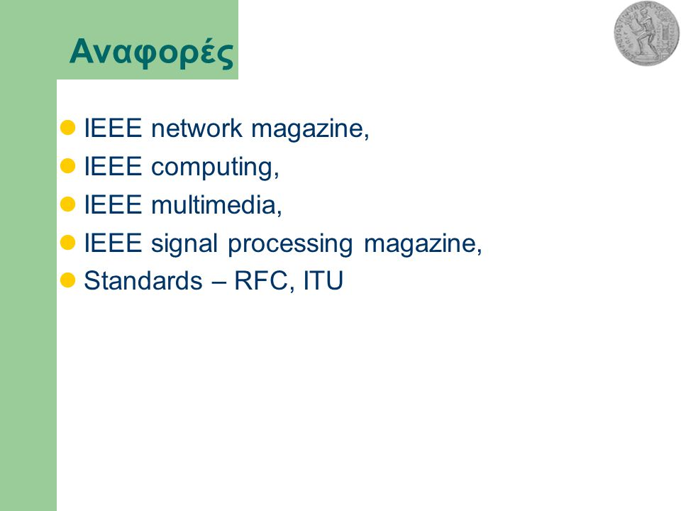 Αναφορές ΙΕΕΕ network magazine, IEEE computing, IEEE multimedia, IEEE signal processing magazine, Standards – RFC, ITU