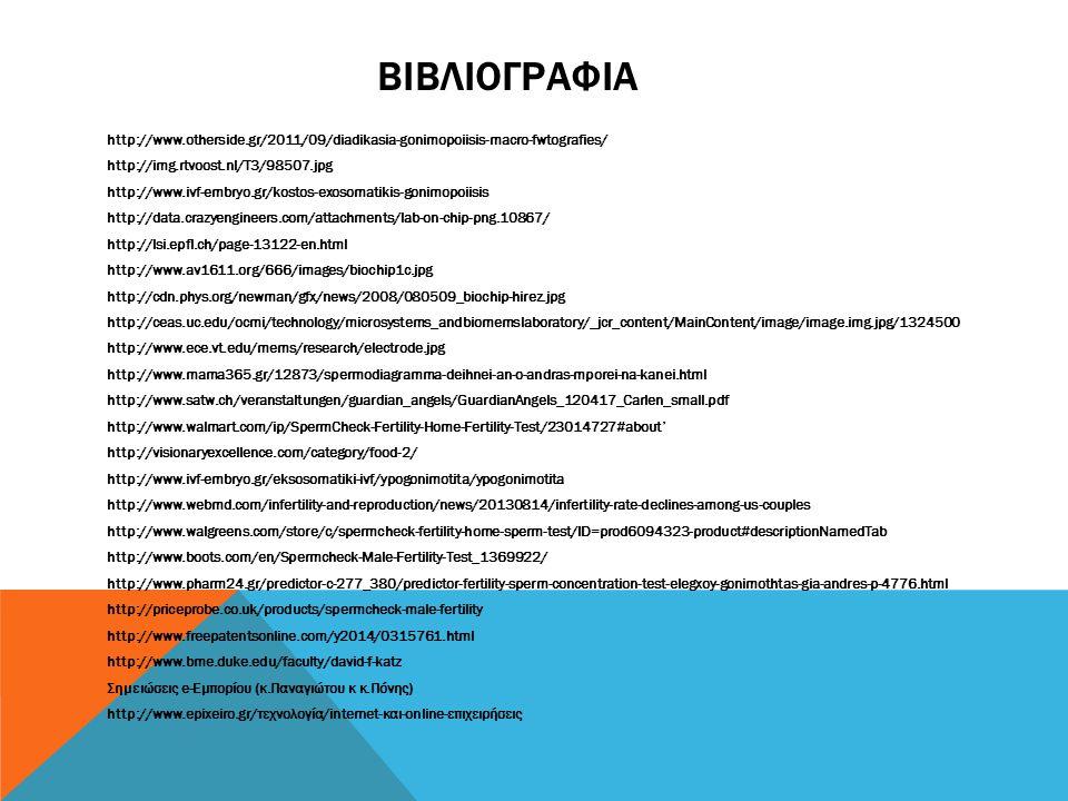 ΒΙΒΛΙΟΓΡΑΦΙΑ http://www.otherside.gr/2011/09/diadikasia-gonimopoiisis-macro-fwtografies/ http://img.rtvoost.nl/T3/98507.jpg http://www.ivf-embryo.gr/k