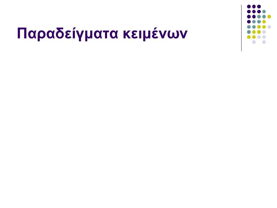 ΕΠΙΠΕΔΑ ΑΝΑΛΥΣΗΣ ΚΕΙΜΕΝΩΝ 1.
