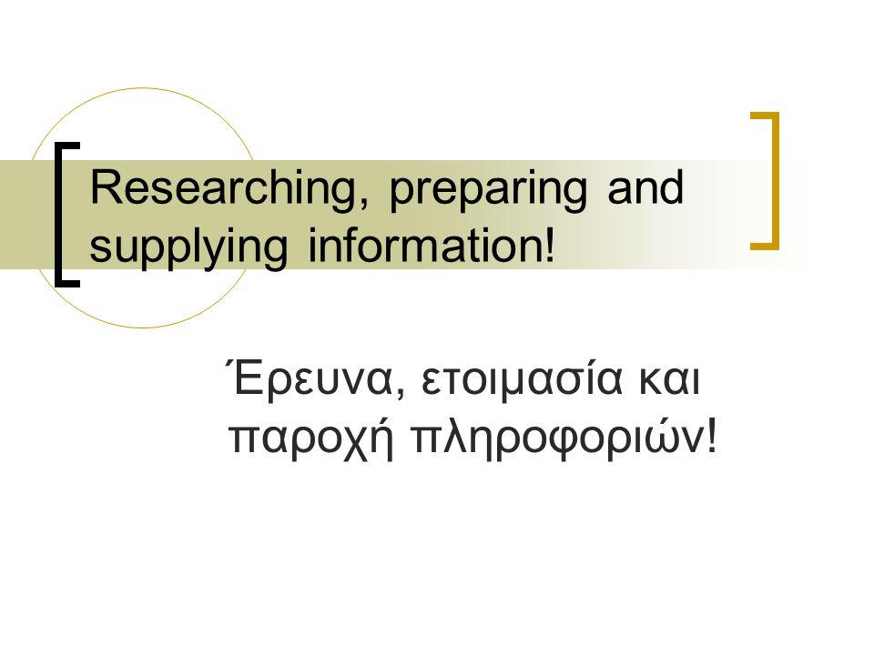 Researching, preparing and supplying information! Έρευνα, ετοιμασία και παροχή πληροφοριών!