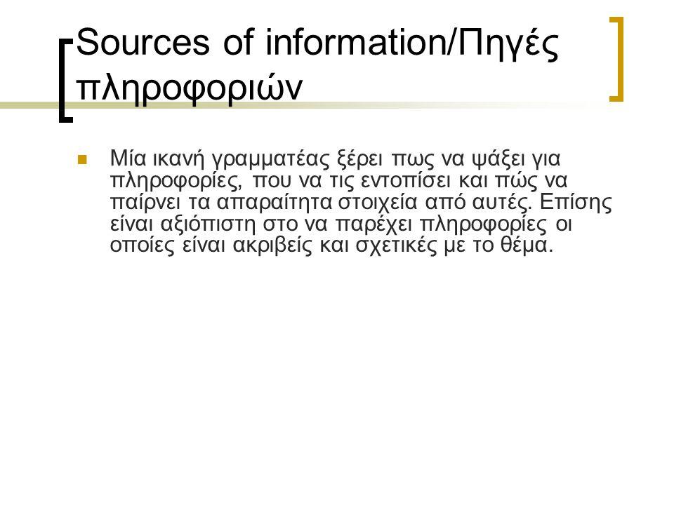 Sources of information/Πηγές πληροφοριών Μία ικανή γραμματέας ξέρει πως να ψάξει για πληροφορίες, που να τις εντοπίσει και πώς να παίρνει τα απαραίτητα στοιχεία από αυτές.