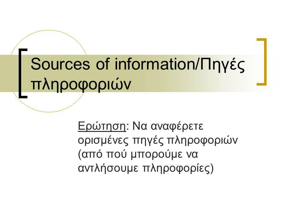 Sources of information/Πηγές πληροφοριών Ερώτηση: Να αναφέρετε ορισμένες πηγές πληροφοριών (από πού μπορούμε να αντλήσουμε πληροφορίες)