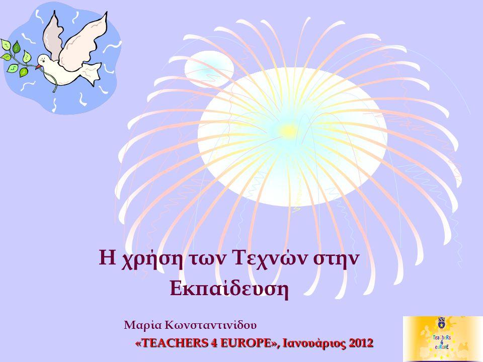 Η χρήση των Τεχνών στην Εκπαίδευση Μαρία Κωνσταντινίδου «TEACHERS 4 EUROPE», Ιανουάριος 2012