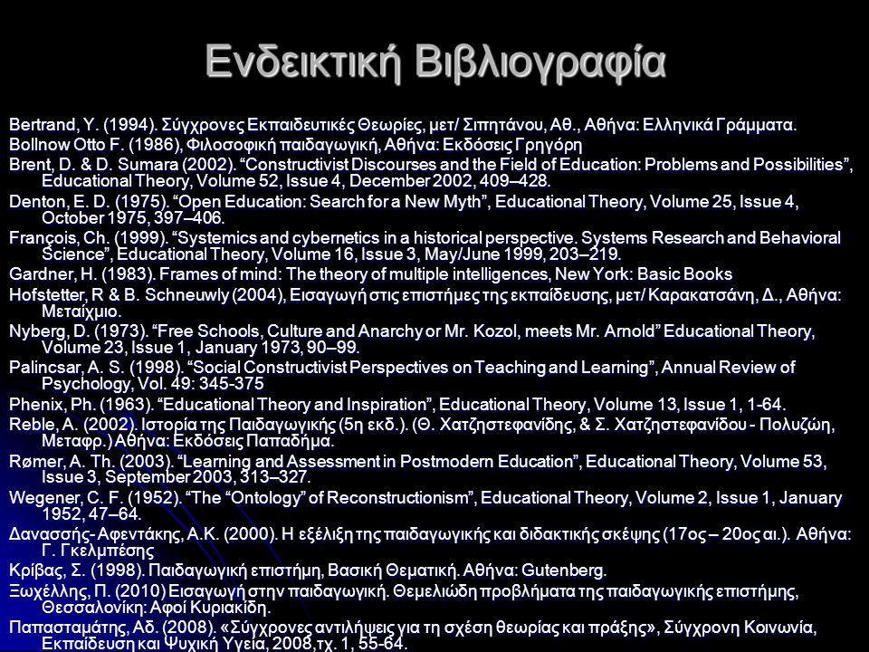 Ενδεικτική Βιβλιογραφία Bertrand, Y. (1994). Σύγχρονες Εκπαιδευτικές Θεωρίες, μετ/ Σιπητάνου, Αθ., Αθήνα: Ελληνικά Γράμματα. Bollnow Otto F. (1986), Φ