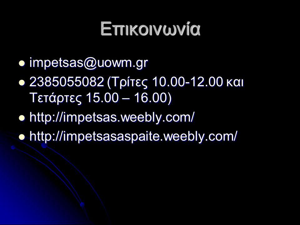 Επικοινωνία impetsas@uowm.gr impetsas@uowm.gr 2385055082 (Τρίτες 10.00-12.00 και Τετάρτες 15.00 – 16.00) 2385055082 (Τρίτες 10.00-12.00 και Τετάρτες 1