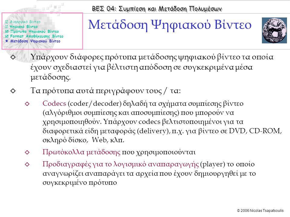 ΒΕΣ 04: Συμπίεση και Μετάδοση Πολυμέσων © 2006 Nicolas Tsapatsoulis ◊ Υπάρχουν διάφορες πρότυπα μετάδοσης ψηφιακού βίντεο τα οποία έχουν σχεδιαστεί για βέλτιστη απόδοση σε συγκεκριμένα μέσα μετάδοσης.