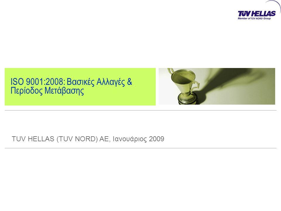 ISO 9001:2008: Βασικές Αλλαγές & Περίοδος Μετάβασης TUV HELLAS (TUV NORD) AE, Ιανουάριος 2009
