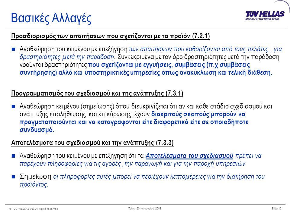 © TUV HELLAS AE. All rights reserved Slide 12Τρίτη, 20 Ιανουαρίου 2009 Βασικές Αλλαγές Προσδιορισμός των απαιτήσεων που σχετίζονται με το προϊόν (7.2.