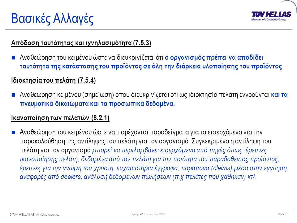 © TUV HELLAS AE. All rights reserved Slide 13Τρίτη, 20 Ιανουαρίου 2009 Βασικές Αλλαγές Απόδοση ταυτότητας και ιχνηλασιμότητα (7.5.3) Αναθεώρηση του κε