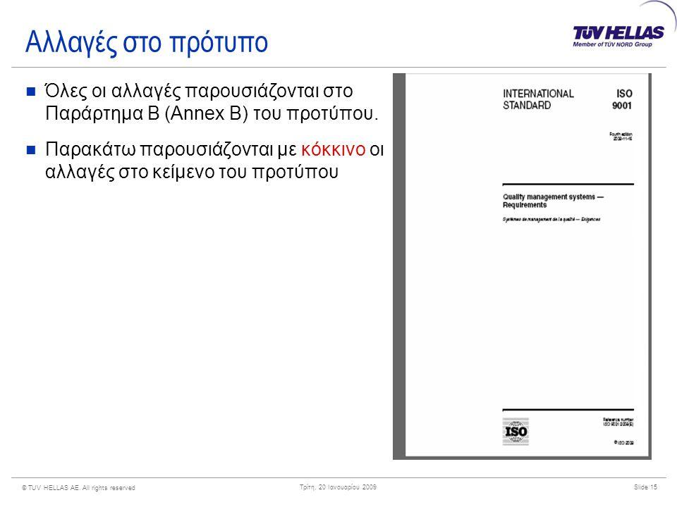 © TUV HELLAS AE. All rights reserved Slide 15Τρίτη, 20 Ιανουαρίου 2009 Αλλαγές στο πρότυπο Όλες οι αλλαγές παρουσιάζονται στο Παράρτημα Β (Annex B) το