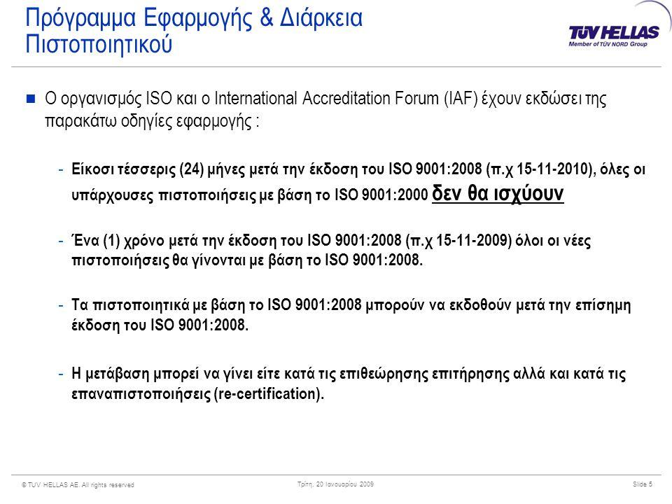 © TUV HELLAS AE. All rights reserved Slide 5Τρίτη, 20 Ιανουαρίου 2009 Πρόγραμμα Εφαρμογής & Διάρκεια Πιστοποιητικού Ο οργανισμός ISO και ο Internation