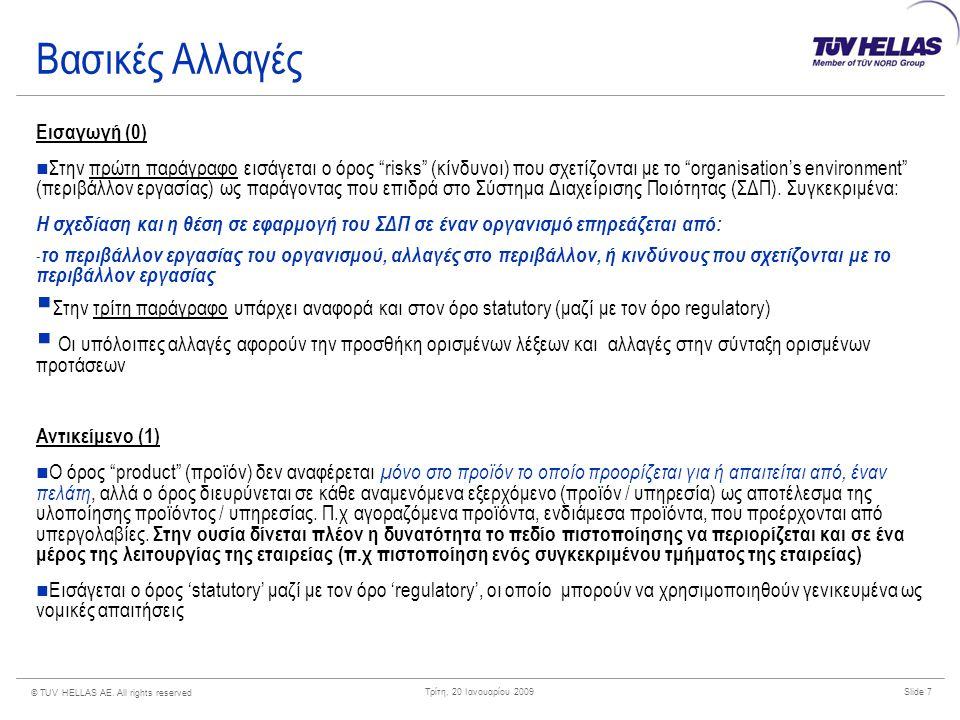 "© TUV HELLAS AE. All rights reserved Slide 7Τρίτη, 20 Ιανουαρίου 2009 Βασικές Αλλαγές Εισαγωγή (0) Στην πρώτη παράγραφο εισάγεται ο όρος ""risks"" (κίνδ"