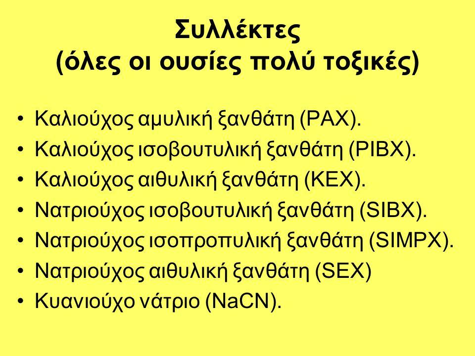 Συλλέκτες (όλες οι ουσίες πολύ τοξικές) Καλιούχος αμυλική ξανθάτη (PAX).