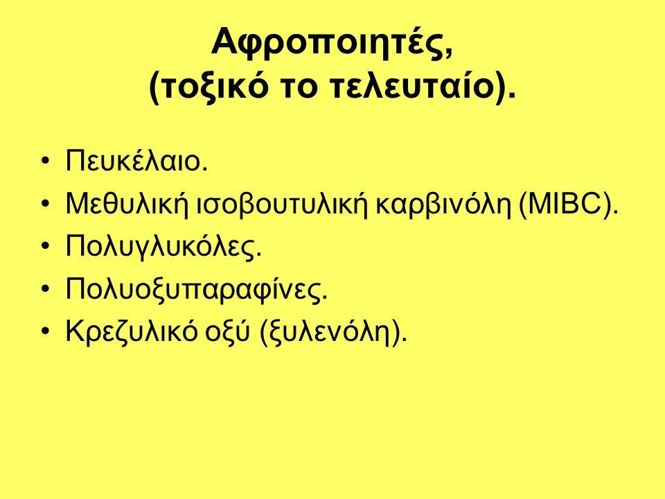 Αφροποιητές, (τοξικό το τελευταίο).Πευκέλαιο. Μεθυλική ισοβουτυλική καρβινόλη (MIBC).