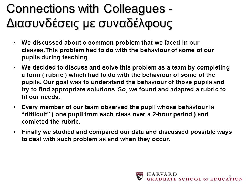 2 Connections with Colleagues - Διασυνδέσεις με συναδέλφους We discussed about o common problem that we faced in our classes.This problem had to do with the behaviour of some of our pupils during teaching.