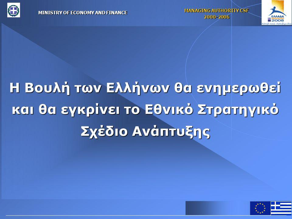 MINISTRY OF ECONOMY AND FINANCE MANAGING AUTHORITY CSF 2000-2006 Η Βουλή των Ελλήνων θα ενημερωθεί και θα εγκρίνει το Εθνικό Στρατηγικό Σχέδιο Ανάπτυξης
