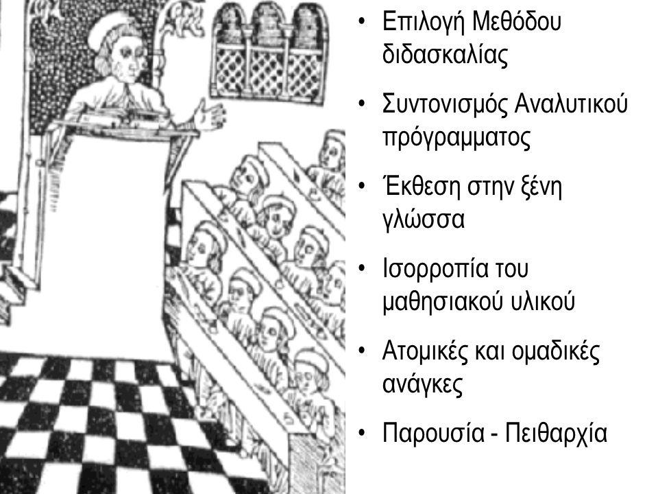 Επιλογή Μεθόδου διδασκαλίας Συντονισμός Αναλυτικού πρόγραμματος Έκθεση στην ξένη γλώσσα Ισορροπία του μαθησιακού υλικού Ατομικές και ομαδικές ανάγκες