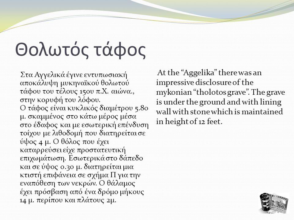 Θολωτός τάφος Στα Αγγελικά έγινε εντυπωσιακή αποκάλυψη μυκηναϊκού θολωτού τάφου του τέλους 15ου π.Χ. αιώνα., στην κορυφή του λόφου. Ο τάφος είναι κυκλ