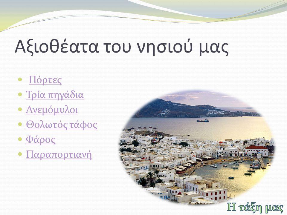 Πόρτες Δύο πύργοι, με διάμετρο 3,50μ., ελληνιστικής εποχής, υπάρχουν στο μέρος που είναι γνωστό ως Πόρτες, πάνω από τον Πλατύ Γιαλό.