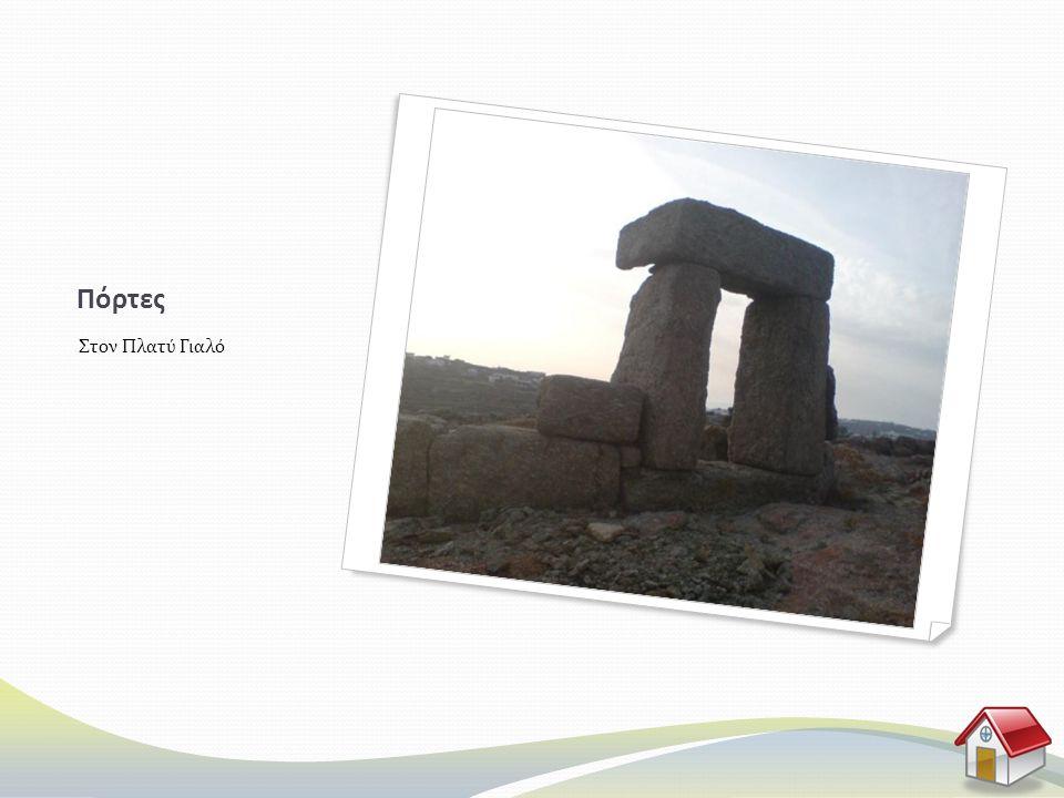 Πόρτες Τρία πηγάδια Ανεμόμυλοι Θολωτός τάφος Φάρος Παραπορτιανή Αξιοθέατα του νησιού μας Ήρθε η ώρα να συστηθούμε… Για να μας γνωρίσετε… Κάντε κλικ εδώ