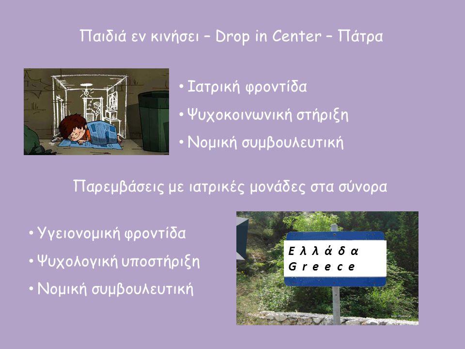Παιδιά εν κινήσει – Drop in Center – Πάτρα Παρεμβάσεις με ιατρικές μονάδες στα σύνορα Ιατρική φροντίδα Ψυχοκοινωνική στήριξη Νομική συμβουλευτική Υγει