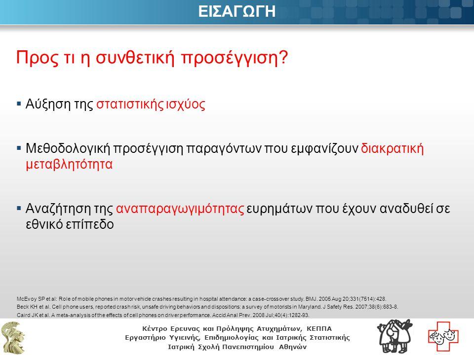 Κέντρο Ερευνας και Πρόληψης Ατυχημάτων, ΚΕΠΠΑ Εργαστήριο Υγιεινής, Επιδημιολογίας και Ιατρικής Στατιστικής Ιατρική Σχολή Πανεπιστημίου Αθηνών  Πανελλήνιο Αρχείο Καταγραφής (NARECHEM): δεδομένα επιβίωσης:  15-ετής περίοδος (1996-2010)  1637 παιδιά (1215 περιστατικά λευχαιμίας και 422 λεμφώματος)  Ελληνική Στατιστική Αρχή (www.statistics.gr) Υπολογίστηκαν τα δεδομένα επίπτωσης και θνησιμότητας ανά -ημερολογιακό έτος, -ηλικία και -φύλο Τα δεδομένα της Ελλάδας