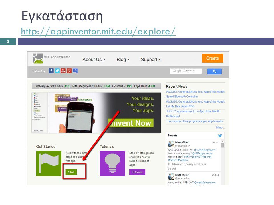 Εγκατάσταση http://appinventor.mit.edu/explore/ http://appinventor.mit.edu/explore/ 2