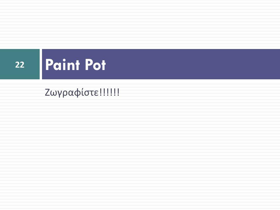 Ζωγραφίστε !!!!!! Paint Pot 22
