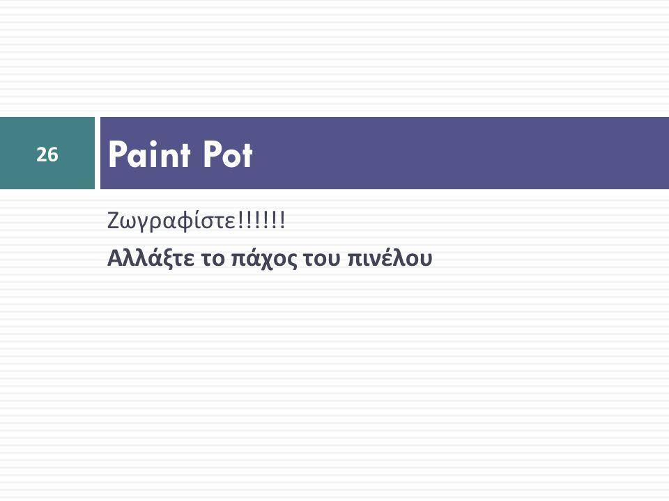 Ζωγραφίστε !!!!!! Αλλάξτε το πάχος του πινέλου Paint Pot 26